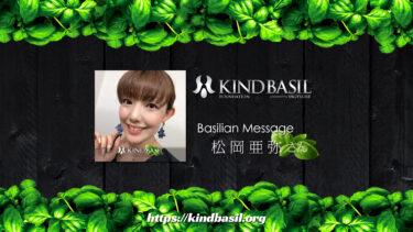 INSTAGRAM_PIX_Basilian-Message_松岡亜弥