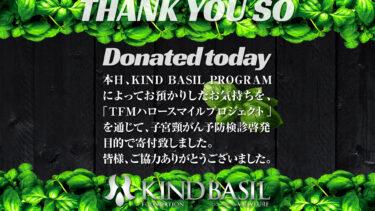 KINDBASIL_Donated_20210520