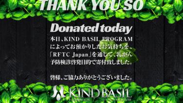 KINDBASIL_Donated_20210621