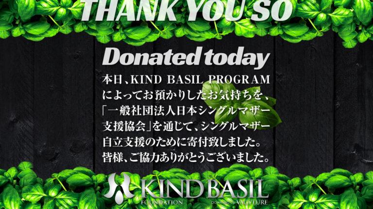 KINDBASIL_Donated_20210720