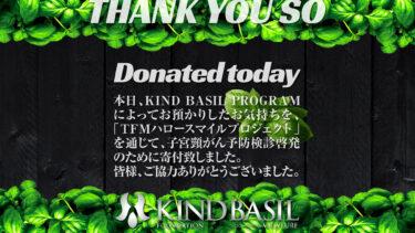 KINDBASIL_Donated_20210820